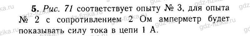 Упражнение 29 (§ 44)