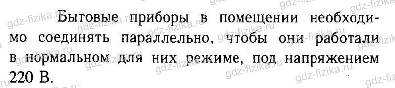 Упражнение 33 (§ 49)
