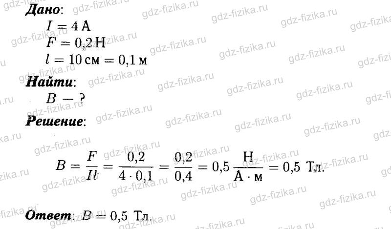в однородное поле перпендикулярно линиям