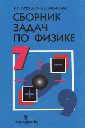 Решение до сборника задач по физике стадии решения идентификационных задач