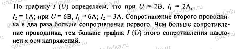 51. Закон Ома