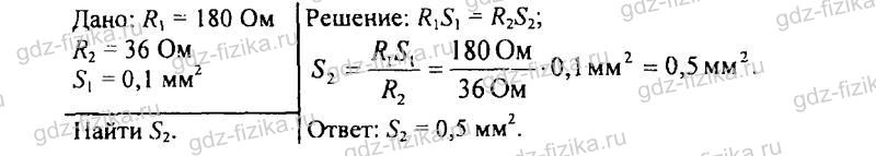 52. Расчёт сопротивления проводников